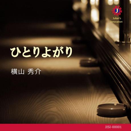 【CD】横山秀介 ひとりよがり(JISI-00001)