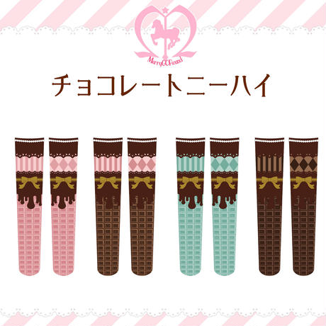 チョコレートニーハイ
