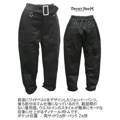 【Deorart】ストレッチツイル ウエストベルト風 ジョッパーパンツ(DRT-2531)