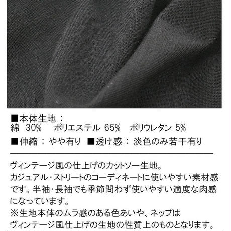 【Deorart】ヴィンテージ仕上げ ポンチョTシャツ (ネコモドキBUB)【DRT2582】