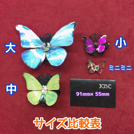 【ゴシックホリック】蝶々クリップ 赤紫/小/275