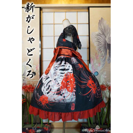 【RoyalPrincessAlice】新がしゃどくろ 帯付きドレス