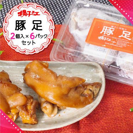 揚子江の豚足6パック