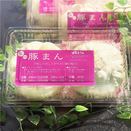 「揚子江の豚まん」と「うなむすび」のセット