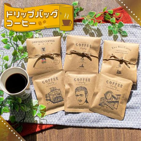ドリップバッグ珈琲~北九州の街の風景をパッケージに~【送料無料】