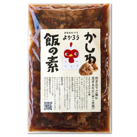 「かしわ飯の素・牛すじ飯の素」セット 【送料無料】