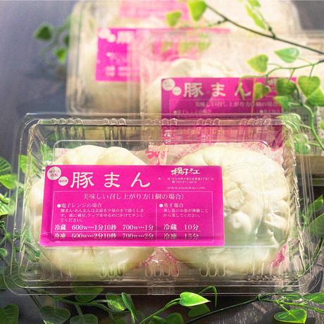 揚子江の豚まん 12個