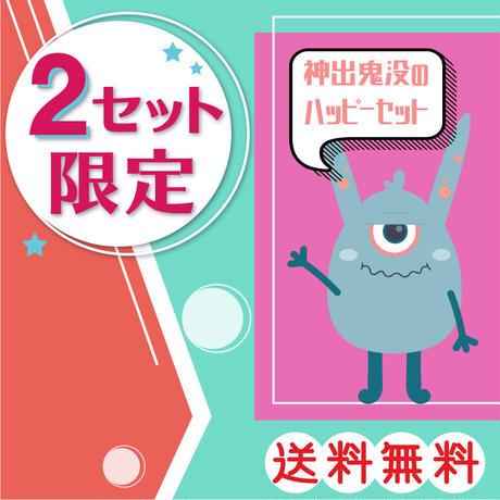 【送料無料】神出鬼没のハッピーセット
