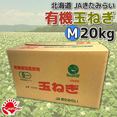 有機玉ねぎ 20kg【北海道 JAきたみらい】