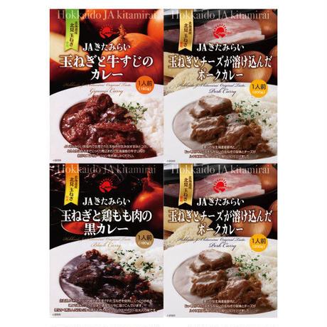 JAきたみらい 3種のレトルトカレー 4食セット