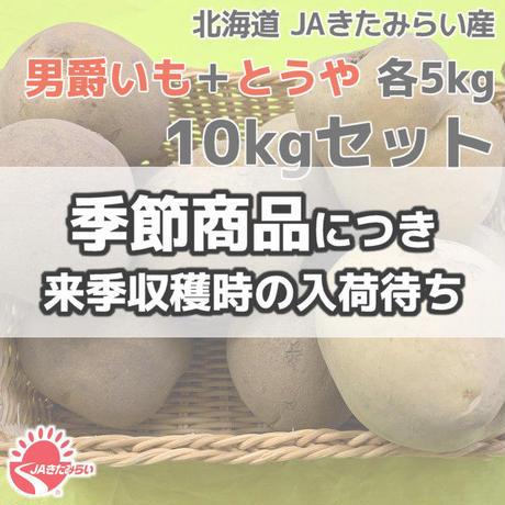 北見男爵いも+黄爵「とうや」 10kgセット【北海道 JAきたみらい産】