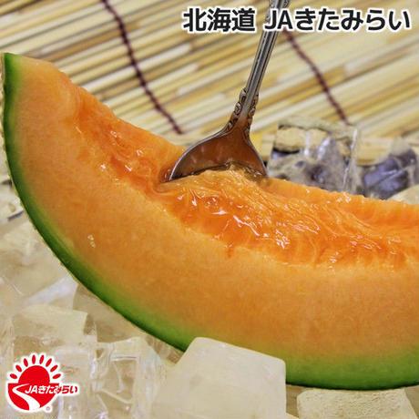 JAきたみらい メロン(赤肉) 2玉×2箱【北海道 JAきたみらい】