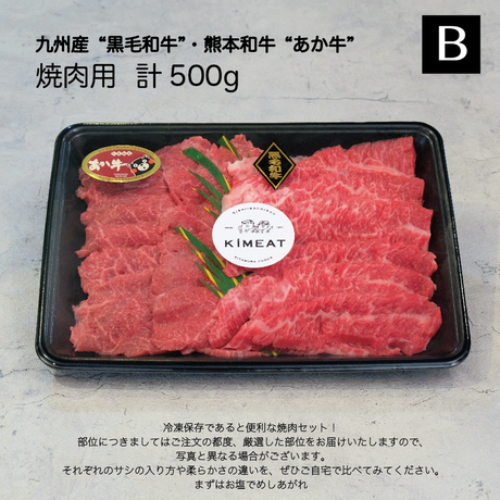 焼肉セット 黒毛和牛×熊本和牛あか牛500g
