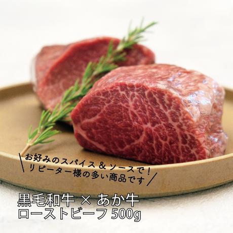 ローストビーフ用セット 黒毛和牛×熊本和牛あか牛500g(計2本)