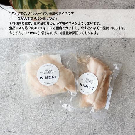 【おためしパック】KiMAET保存料なし無添加しっとりチキン(九州地方は送料無料※離島沖縄除く)