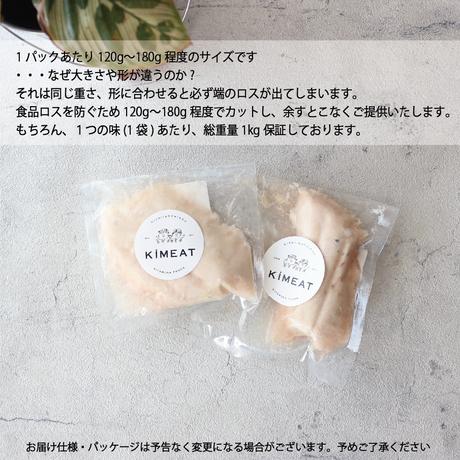 【限定100セット】KiMAET保存料なし無添加しっとりチキン2kg(九州地方は送料無料※離島沖縄除く)