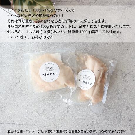 KiMAET保存料なし無添加しっとりチキン10kg(九州地方は送料無料※離島沖縄除く)100gあたりのたんぱく質20g以上