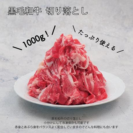【お買い得】黒毛和牛 切り落とし 1000g