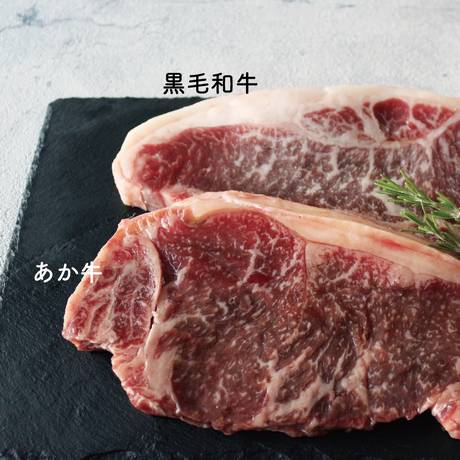 サーロインステーキセット 黒毛和牛×熊本和牛あか牛500g