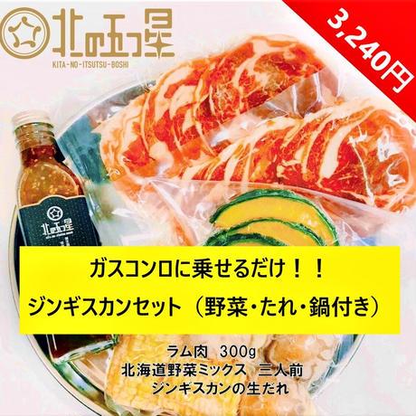 お手軽!時短! 北海道ジンギスカンセット(野菜・たれ・鍋つき)