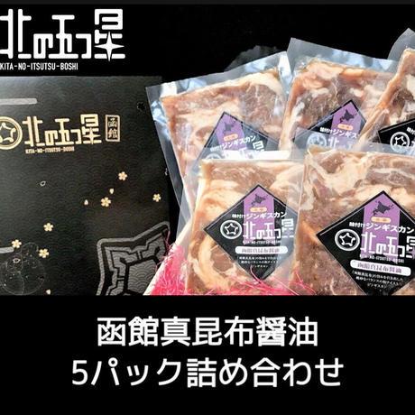 「5個セット」味付けジンギスカン【函館真昆布醤油】上質!厳選ラム