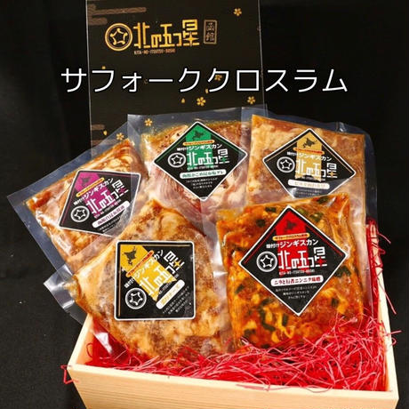 【五種の味付けジンギスカン】希少品種!サフォーククロスラム