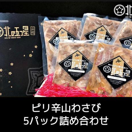 「5個セット」味付けジンギスカン【ピリ辛山わさび】上質!厳選ラム