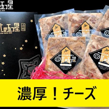 「5個セット」味付けジンギスカン【濃厚チーズ】上質!厳選ラム