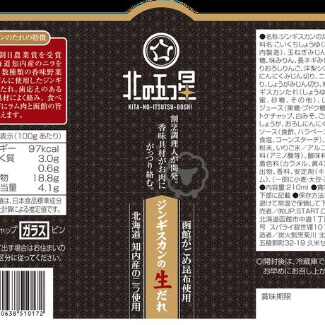 ジンギスカンは北海道遺産です!【希少品種!サフォーククロスラムセット】
