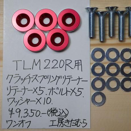 TLM220R用クラッチスプリングリテーナー