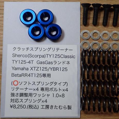 Sherco(Scorpa)TY125Classic.Adventure.TY125-4T.GasGasランドネ.XTZ125.YBR125.BetaRR4T125等用クラッチスプリングリテーナー