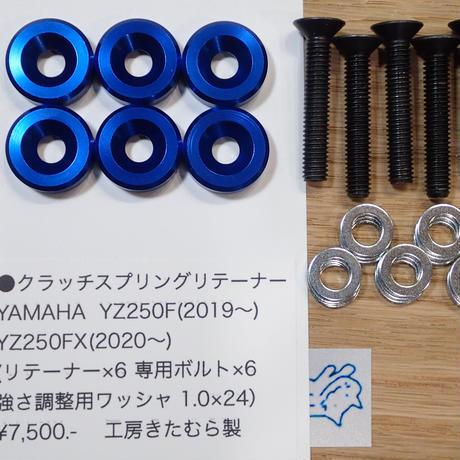 YAMAHA  YZ250F(2019〜) YZ250FX(2020〜) WR250F(2020〜)等用クラッチスプリングリテーナー