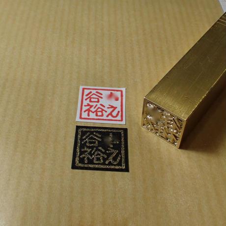 真鍮製 はんこ(中)