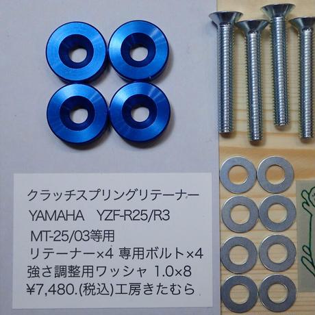 YZF-R25/R3. MT-25/03用クラッチスプリングリテーナー