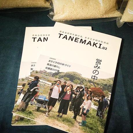 「TANEMAKI.02―営みの中へ」農ある日常を届ける。まきどき村の生活誌/編 唐澤頼充