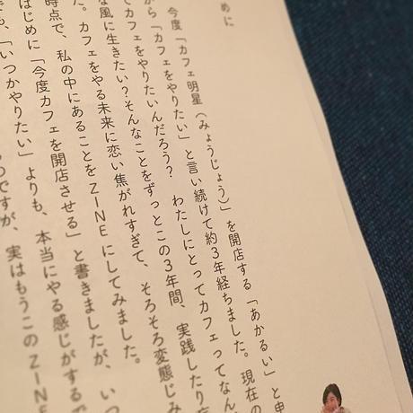 ZINEカフェ明星/akarui