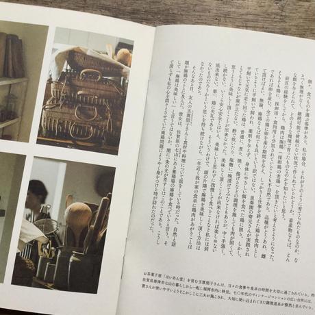 季刊誌 PERMANENT / 六号 / たべものの素顔「寄元さんの鶏」