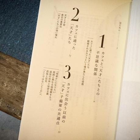 カフェから時代は創られる/飯田美樹