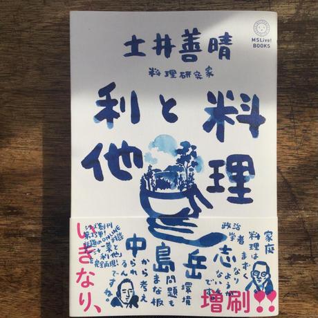 料理と利他 / 土井善晴 中島岳志