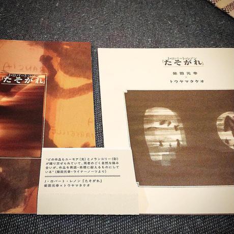 〈Live CD〉J・ロバート・レノン/『たそがれ』柴田元幸×トウヤマタケオ