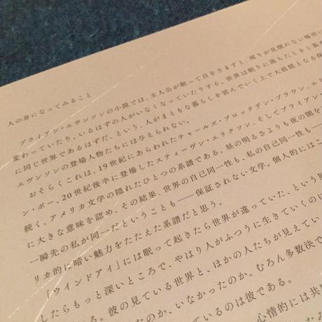 〈Live CD〉ブライアン・エヴンソン/『ウィンドアイ』柴田元幸×haruka nakamura