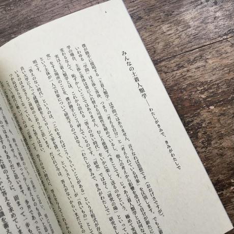 ルッチャ 第二號 / 青木真兵・海青子(ルチャ・リブロ)