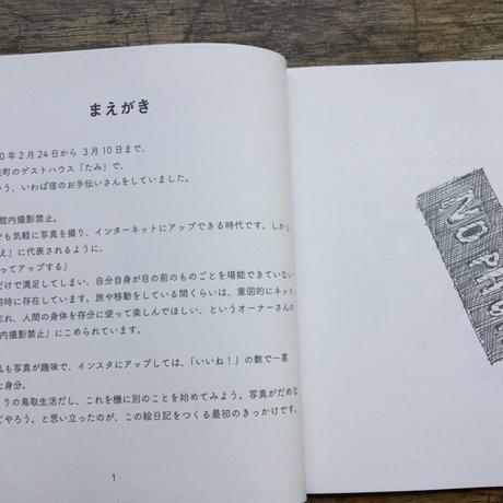 ゲストハウスヘルパー の 絵日記
