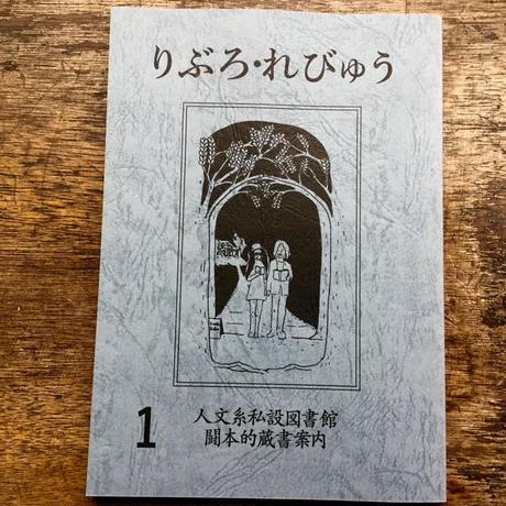 りぶろ・れびゅう 1 / 青木真兵・海青子(ルチャ・リブロ)