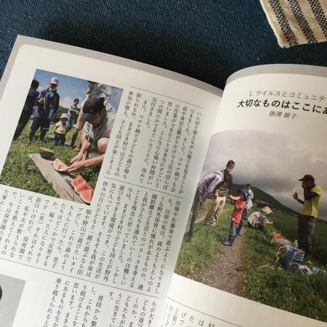 「TANEMAKI.03ー生活の時間」農ある日常を届ける。まきどき村の生活誌/編 唐澤頼充