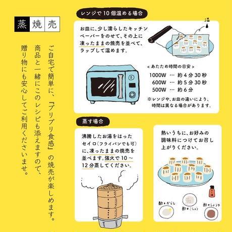 ギフト《中》かわしも餃子_22ヶ・焼売(シュウマイ)_10ヶ