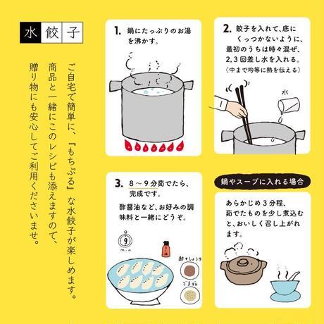 三鮮翡翠(サンセンヒスイ)水餃子_10ヶ (海老,ニラ,玉子)