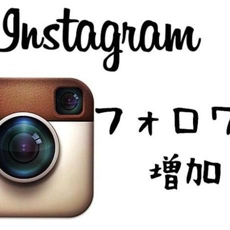 【5000フォロワー】最安値!インスタグラム Instagram 5000人 フォロワー 追加 購入 買う インスタ