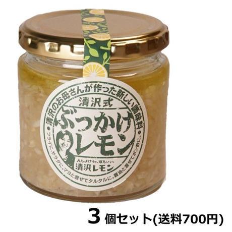 清沢式ぶっかけレモン3個セット(送料700円)
