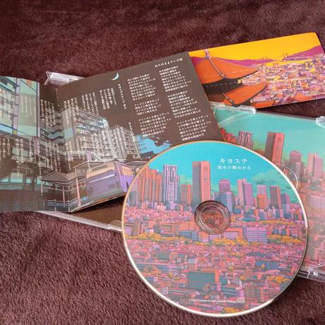 CD「清水の舞台から」 【送料無料】